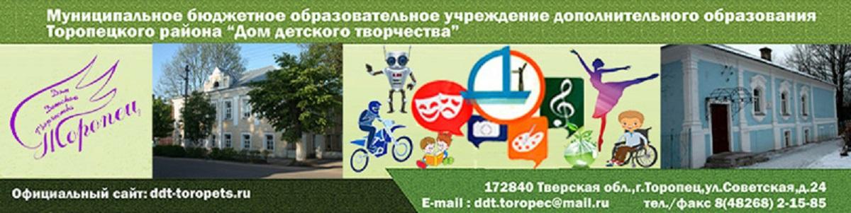 МБОУ ДО ТР Дом детского творчества